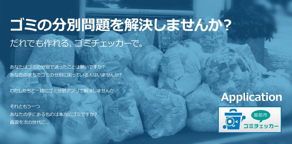 稲城 市 ゴミ チェッカー