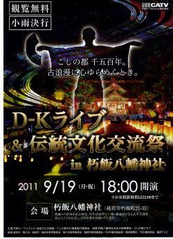 DKライブポスター表